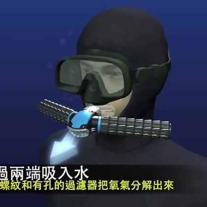 #涨姿势#未来潜水不需潜水瓶👍👍