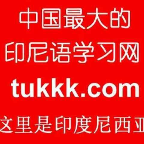 【小语种口语网官网tukk美拍】学印尼语-印尼语学习 tukkk.com