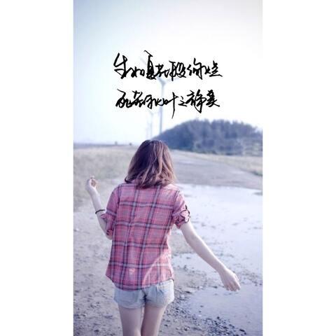 #张毅手写温泉#生如秋叶般a温泉,死若情书之静包情包夏花表图片