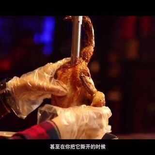 知味福利--跳舞钢管鸡