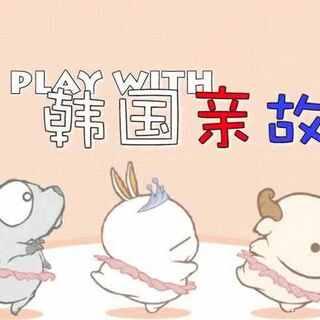 """难得一聚的Kbeat家族几乎全员到齐, 这次和我们的韩国亲故一起玩了一把""""眼里见儿""""游戏, 若有人同时说到同一个数字的话是会有惩罚的哦~在闲暇的朋友聚会时间,大家也可以玩起来!还等什么, 嗨起来!Gogogo~~!!😜#kbeat家族##kbeat.net##韩国首尔##韩国亲故##首尔##眼力见游戏#"""