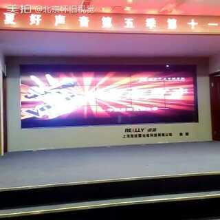 中国首所免费大学北京华夏管理学院,华夏好声音之最炫名族风晚会网上直播现场!近请关注我们!我们将在五分钟后开始直播!敬请关注我们!不要走开!亮点多多噢!#5分钟美拍##我要上热门##我要上广场##中华方言歌唱大赛##经典老歌##00后唱歌大赛##2016最想销毁的照片##2016愿望清单##晚安##音乐#