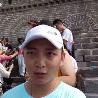 今天登八达岭长城,总算登上了好汉坡,毛主席说过,不到长城非好汉,嘻嘻,以后叫我好汉吧!#长城##北京#