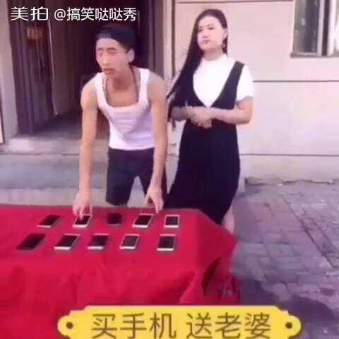买宿舍送手机,哈哈笑死我了~#视频的日常##搞招老婆v宿舍警图片