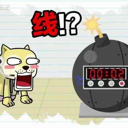 报告队长,发现炸弹!#60秒美拍##搞笑##捏捏动漫#@捏捏动漫