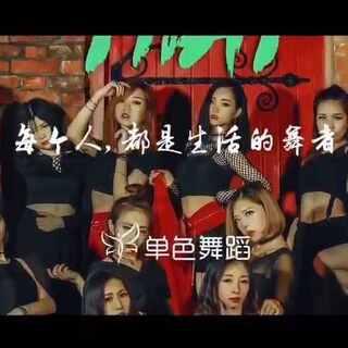 夜晚,这里正在上演爵士诱惑,就喜欢韩舞这个范儿,小蛮腰与黑纱裙,红唇与艳丽红色纱裙,再加上动感的舞姿,这个夜晚变得更有趣了#舞蹈#韩舞##单色舞蹈# 微信 danse818