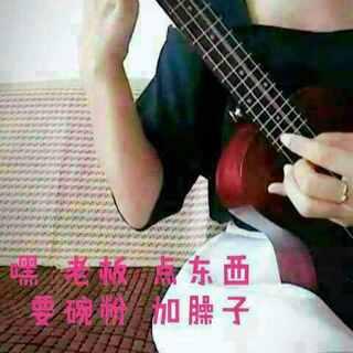 #美拍大师##中华方言歌唱大赛##尤克里里弹唱#@小小鳳尤克里里 @旧时光尤克里里 @弹小U的娜娜 @番茄尤克里里 第一次尝试把方言唱成歌,有听得懂的朋友么。喜欢的点个赞。