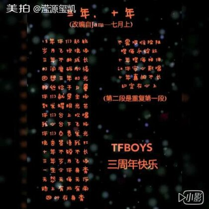 #TFBOYS周年三部曲##TFBOYS##tfboys王俊凯##tfboys翻唱大赛##5分钟美拍#@TFBOYS-王俊凯 @TFBOYS-王源 @TFBOYS-易烊千玺 本宝宝自己填的词,TFBOYS不管三年十年我们都是你们最坚强的后盾,我五音不全,录了十多遍,这是比较好的了😊😊 祝你们三周年快乐,永远开心❤ @TFBOYS组合行程 @TFBOYS组合