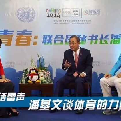 秘书长潘基文对话里约奥运中国代表团旗手雷声:谈体育的力量
