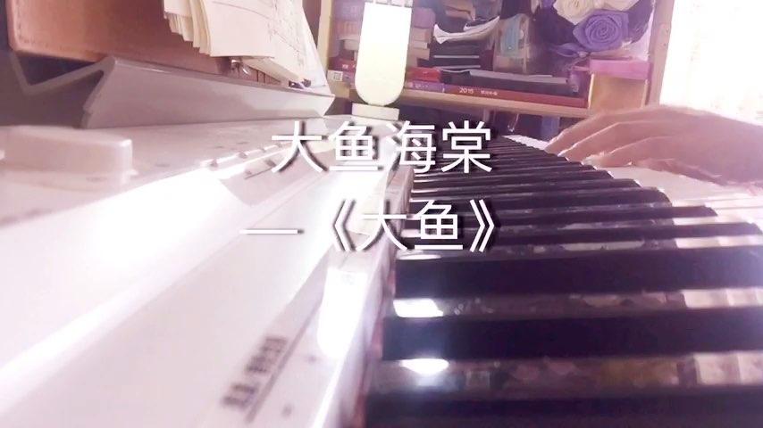 """来看看我拍的视频:""""#大鱼海棠##钢琴图片"""