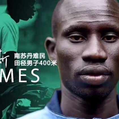 来自南苏丹的难民詹姆斯将参加田径男子400米比赛。13岁时,为了避免被到处招揽童兵的反叛分子绑架,詹姆斯逃到了肯尼亚,沦为难民。他加入了一支专门训导长跑项目的男子队伍,并发现了自己的跑步才能。詹姆斯表示,希望通过自己的比赛激励更多人。