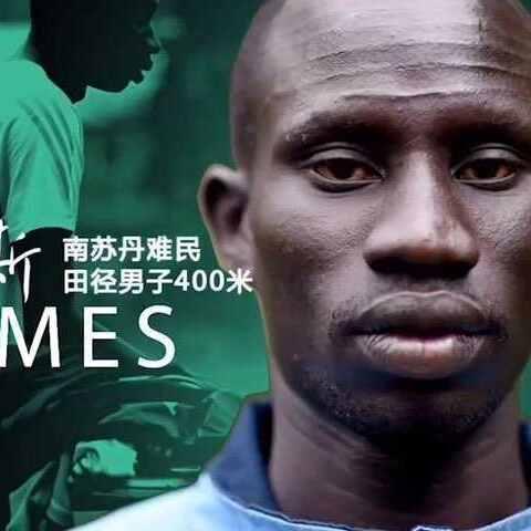 【联合国美拍】来自南苏丹的难民詹姆斯将参加田...