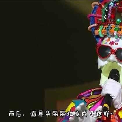 两版蒙面歌王大PK,令你惊讶的是华丽丽的面具??还是面具之下意想不到的歌手或演员??白棱镜、黑天鹅、灵魂战警、黄金油漆...这些奇葩名字都代表了谁呢???好奇满分😳😳😳#蒙面歌王##李克勤##伊能静##奇葩面具##SISTAR孝琳##EXOchen##女神##我要上热门#