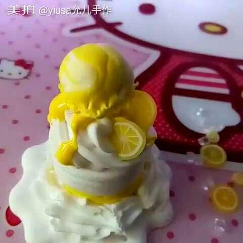 双色冰淇淋柠檬蛋糕##粘土##粘土教程##粘土蛋糕#太丑啦,弄到半路还
