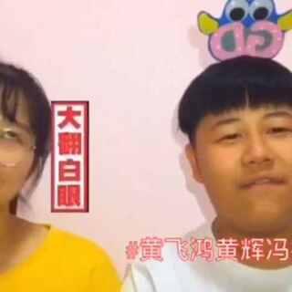 #黄飞鸿黄辉冯挑战#这真的是我录过最精神分裂的一个视频了………#搞笑##热门#