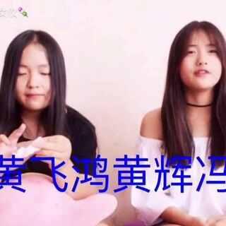 #黄飞鸿黄辉冯挑战#舌头已打结🙂@辣鸡少女阿宝哟👿