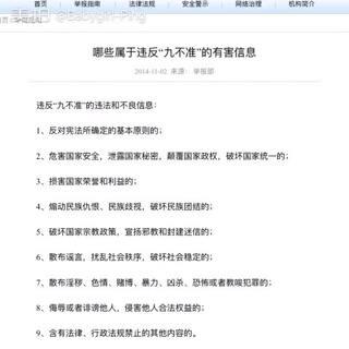有中国互联网违法和不良信息举报中心哦!亲们,请叫我雷锋!#随手美拍##60秒美拍##美拍表情文##聚会##聚会##今天穿这样##照片电影##音乐##微笑##5分钟美拍##走哪吃哪##自拍##宿舍的日常##在路上##第一个美拍##晚安#