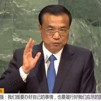 李克强:我们既要办好自己的事情,也要履行好我们应尽的国际责任