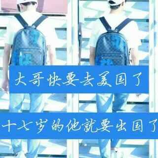 #王俊凯##tfboys王俊凯##手机里的王俊凯##我的男神王俊凯##从开始到未来,只为王俊凯##karry王俊凯##长城电影##美国##十七岁的王俊凯# 你要出国了 舍不得💙十七岁的帅傻子💛@TFBOYS-王俊凯 记得好好照顾自己💙我们在自己的城市等你回来💛