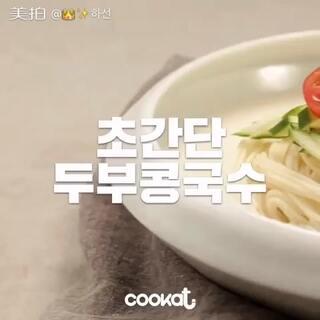 cr.cookat#美味##美食##我要上热门#