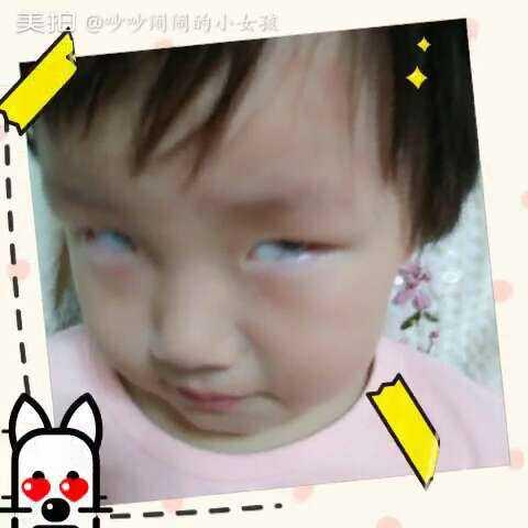 #电影宝宝##搞笑##照片#哎:-(妹妹今天又吓人开始突然表情包图图片