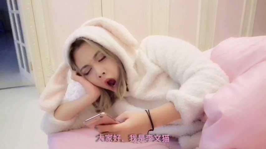 分享 李文猫 的美拍