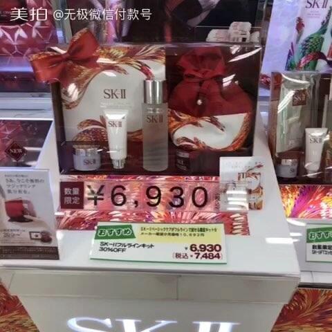 日本sk2专柜打折白分之三十圣诞套装还送不少