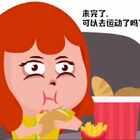 吃着吃着就变胖了,没吃饱怎么有力气减肥😂😂😂 结尾有惊喜☺☺☺ 片尾歌曲 刘纯如-说说而已,再问自杀