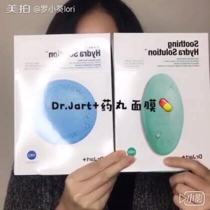 Dr.Jart最爱的两款:绿色药丸(要玩)面膜和蓝色(要玩)面膜!😘😘