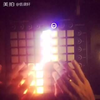 #launchpad##打击垫##abletive中文社区# 狂拽酷炫,就差屌炸天了→_→😂