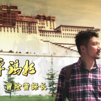 【雷探长演唱的:卓玛拉】这里很多热情的藏族朋友问我是不是藏族,很遗憾雷探长不是藏族,但是我很喜欢藏族文化,藏族的民族色彩是世界上最丰富的,这源自于藏族人民丰富多彩的内心世界。我为藏族同胞演唱一首我喜欢的《卓玛拉》,照片是曾经的回忆。#冒险雷探长##旅行##旅游##西藏#