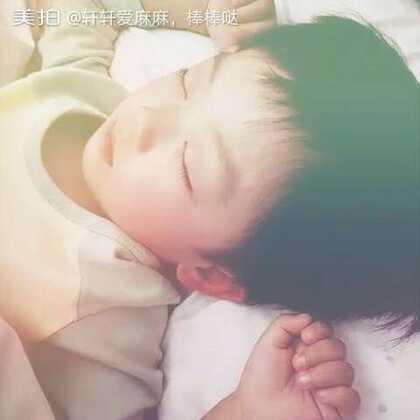 生下来到现在,还是喜欢这样睡觉😂。