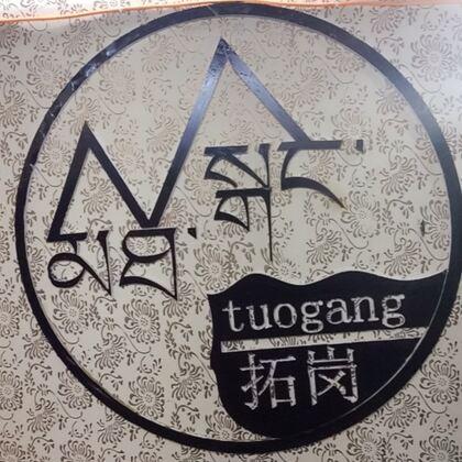 拓岗藏文书法的美拍