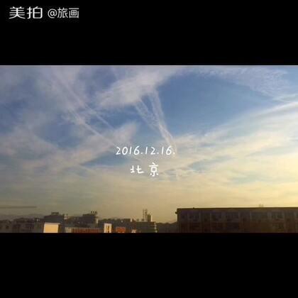 #旅画映像##蓝天#准备迎接严重雾霾