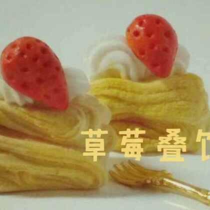 #Miurilの童话味蕾#草莓叠饼♡欢迎小可爱们交作业嘿嘿嘿~模仿最好的送一个道具爱心 ω•`)#手工##超轻粘土#小礼物憋嫌弃 •ω•`)话说一直不会做奶油土的我/哭