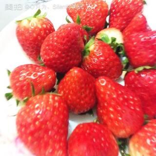 #我是吃货我自豪#吃草莓啦🎊👻