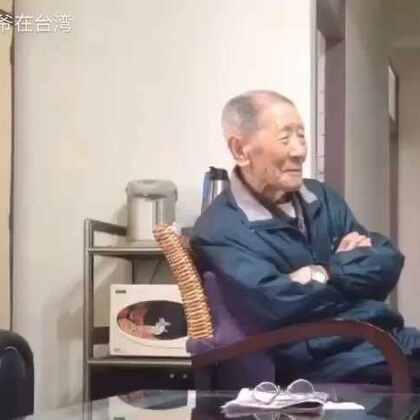#涨姿势##东北爷爷在台湾#上哪里找我这样的老公,最乖了!😊