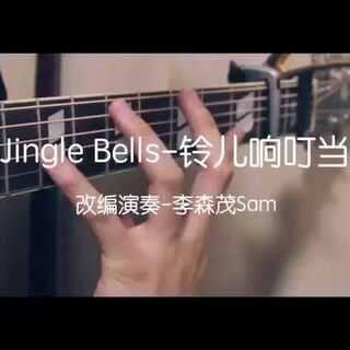 指弹版「Jingle Bells 铃儿响叮当」,改编演奏@李森茂Sam 圣诞快乐!!希望各位喜欢!!#100种声音##送给圣诞节的歌##音乐##吉他##指弹#