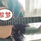 #故梦# 一首古风味的歌曲 太喜欢双笙的翻唱了!#吉他弹唱#