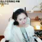 #音乐#这个少女不太冷丶《#亲爱的你怎么不在我身边#》谢谢关注、评论与分享❤@美拍小助手 @音乐频道官方账号 ⚡1月7号19:00北京水立方现场不见不散~手比心