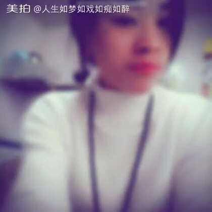 【人生如梦如戏如痴如醉美拍】01-08 17:47