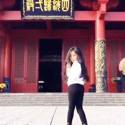 四海归一殿门外跳舞 也就只有你了魏艺萱#5分钟美拍##舞蹈#