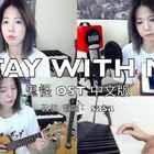 #鬼怪ost# 《Stay With Me》中文版 ukulele cover。最近更新速度有点快,都是入了韩剧《鬼怪》的坑!于是改编了中文版,视频是用final cut pro编辑的,用的琴是用红松木单板尤克里里,戳👉🏻 http://c.b1za.com/h.2b2lzV?cv=H7vJS6qyeE&sm=6cfd39 #音乐#