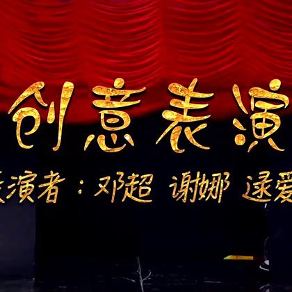 邓超谢娜创意表演秀,太逗了!😂