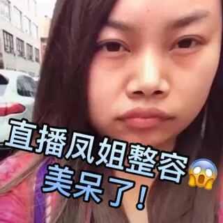 #美拍10秒海报#凤姐直播整容😱😱😱这个世界都是假的!假的!!假的!!!我感到很绝望