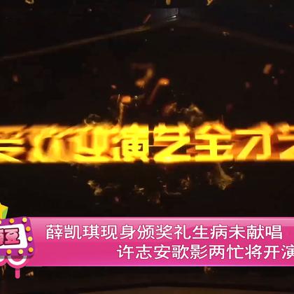 薛凯琪现身颁奖礼生病未献唱,许志安歌影两忙将开演唱会!