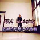玩火,看看明星如何玩😘😘#blackpink - 玩火playing with fire#哈哈,跳的不好,轻喷哦,今天第一次听音乐😘😘查看更多作品,关注我哦!一起交流学习#舞蹈官方频道#