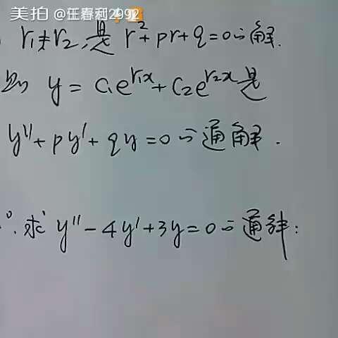 《微积分》7.6二阶常系数线性非齐次微分方程的解法