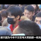 #理娱打挺疼#北影艺考蹲点纪实:王俊凯和小张艺兴、小郑爽、小黄子韬们,是咋被记者刁钻哭的?
