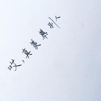 别问我为什么错别字那么多😒😒😒因为我还有个小名叫:🐝文盲🐝#手写文字#